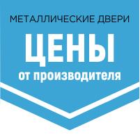 Металлические двери цены от производителя